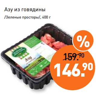 Зеленые просторы - 987e