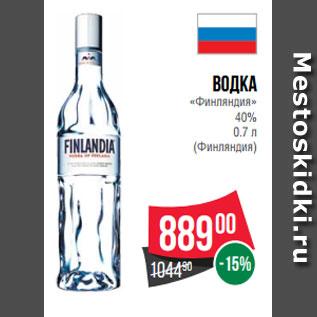 Финляндия Водка 0 5 Цена Почтой
