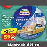 СЫР ПЛАВЛЕНЫЙ HOCHLAND ассорти слив./ветч./ грибы, 55%, Вес: 140 г
