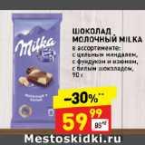 ШОКОЛАД МОЛОЧНЫЙ MILKA в ассортименте: с цельным миндалем, с фундуком и изюмом, с белым шоколадом, Вес: 90 г