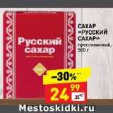 САХАР «РУССКИЙ САХАР» прессованный, Вес: 500 г