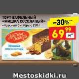 ТОРТ ВАФЕЛЬНЫЙ «МИШКА КОСОЛАПЫЙ» «Красный Октябрь», Вес: 250 г