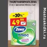 Магазин:Дикси,Скидка:ТУАЛЕТНАЯ БУМАГА ZEWА 2-сл. с ароматом яблока