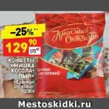 КОНФЕТЫ «МИШКА КОСОЛАПЫЙ» «Красный Октябрь», Вес: 200 г