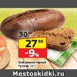 Хлеб ржаной черный Русский, Вес: 300 г