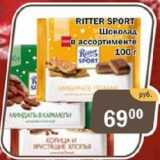 RITTER SPORT Шоколад в ассортименте, Вес: 100 г