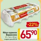 Магазин:Билла,Скидка:Яйцо куриное Вараксино С1, 1 уп. х 10 шт