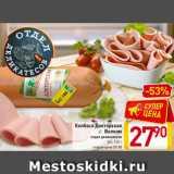 Магазин:Билла,Скидка:Колбаса Докторская Велком отдел деликатесов б/о, 100 г