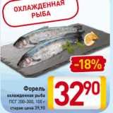 Магазин:Билла,Скидка:Форель охлажденная рыба ПСГ 200-300, 100