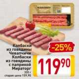 Скидка: Колбаски из говядины Чевапчичи Колбаски из говядины с паприкой Мираторг 300 г