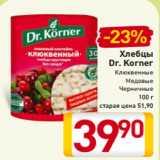 Хлебцы Dr. Korner Клюквенные Медовые Черничные 100 г