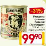 Магазин:Билла,Скидка:Говядина тушеная Классик Главпродукт ГОСТ, в/с, 338 г