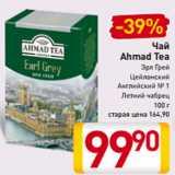 Скидка: Чай Ahmad Tea Эрл Грей Цейлонский Английский № 1 Летний чабрец 100 г