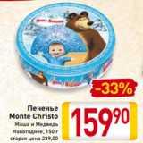 Скидка: Печенье Monte Christo  Маша и Медведь Новогоднее, 150 г