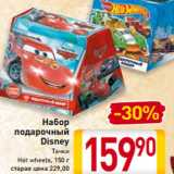 Набор подарочный Disney Тачки Hot wheels, 150 г , Вес: 150 г
