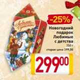 Новогодний подарок Любимые с детства 350 г, Вес: 350 г