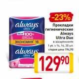 Прокладки гигиенические Always Ultra Duo в ассортименте 1 уп. х 14, 16, 20 шт.
