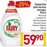 Средство для мытья посуды Fairy Ромашка и витамин E Чайное дерево Сочный лимон Зеленое яблоко 450 мл