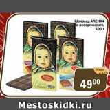 Шоколад АЛЕНКА в ассортименте, Вес: 100 г