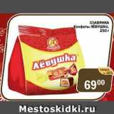 СЛАВЯНКА Конфеты ЛЁВУШКА, Вес: 250 г