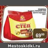 СЛАВЯНКА  Конфеты ЗОЛОТОЙ СТЕП арахис-карамель, Вес: 250 г