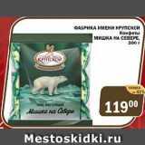 ФАБРИКА ИМЕНИ КРУПСКОЙ Конфеты МИШКА НА СЕВЕРЕ, Вес: 200 г