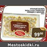 КРАСНЫЙ ОКТЯБРЬ Набор конфет СЛИВОЧНАЯ ПОМАДКА С ЦУКАТАМИ, Вес: 250 г