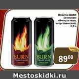 Напиток BURN со вкусом яблока и киви, энергетический, Объем: 0.5 л