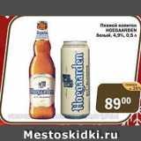 Пивной напиток HOEGAARDEN белый, 4,9%, Объем: 0.5 л