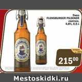 Пиво  FLENSBURGER PILSENER светлое, 4,8%, Объем: 0.5 л