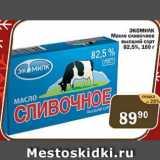Магазин:Перекрёсток Экспресс,Скидка:ЭКОМИЛК Масло сливочное высший сорт 82,5%