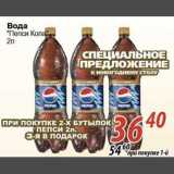 Магазин:Магнолия,Скидка:Вода Пепсик Кола