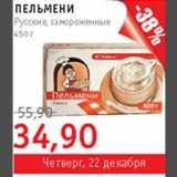 Магазин:Квартал, Дёшево,Скидка:Пельмени Русские