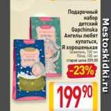 Магазин:Билла,Скидка:Подарочный набор детский Gapchinska Ангелы любят купаться, Я хорошенькая Шампунь, 100 мл Пена, 100 мл