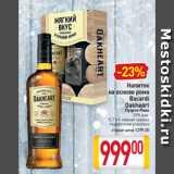 Магазин:Билла,Скидка:Напиток на основе рома Bacardi Oakheart Пуэрто-Рико 35% алк. 0,7 л + пивная кружка подарочная упаковка