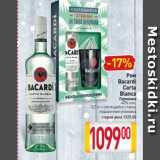 Магазин:Билла,Скидка:Ром Bacardi Carta Blanca Германия 40% алк. 0,7 л + светящийся стакан подарочная упаковка