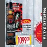Магазин:Билла,Скидка:Ром Bacardi Carta Negra Германия 40% алк. 0,7 л + 2 шота подарочная упаковка