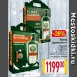 Ликер Jagermeister Германия 38% алк. 0,7 л + фляжка 0,7 л + 2 стопки подарочная упаковка