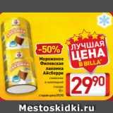 Мороженое Филевская лакомка Айсберри сливочное в шоколадной глазури 90 г, Вес: 90 г