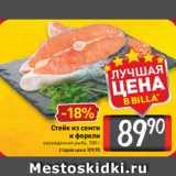 Магазин:Билла,Скидка:Стейк из семги и форели охлажденная рыба, 100 г