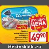 Магазин:Билла,Скидка:Сельдь атлантическая Исландка Русское море в ассортименте, 115 г