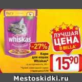 Магазин:Билла,Скидка:Корм для кошек Whiskas* в ассортименте, 85 г  *Кроме новогодней серии
