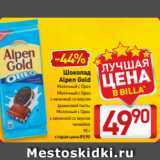 Билла Акции - Шоколад Alpen Gold Молочный с Орео Молочный с Орео с начинкой со вкусом арахисовой пасты Молочный с Орео с начинкой со вкусом чизкейка 95 г