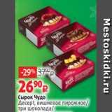 Магазин:Виктория,Скидка:Сырок Чудо Десерт, вишневое пирожное/ три шоколада/ чизкейк манго-персик, жирн. 23.4-24.4%, 40 г