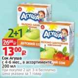Магазин:Виктория,Скидка:Сок Агуша с 4-6 мес., в ассортименте, 200 мл При покупке 2 шт. 3-я бесплатно. Цена указана за 1 товар