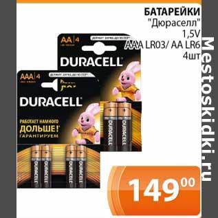 "Акция - Батарейки ""Дюраселл"" 1,5 V"