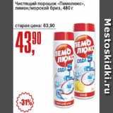 Магазин:Авоська,Скидка:Чистящее средство «Пемолюкс» лимон/морской бриз