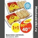 Блинчики с печенью Останкино, Вес: 420 г