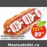 Колбаса Докторская Славница