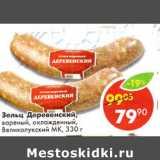 Зельц Деревенский Великолукский МК